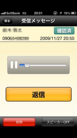 Saigai dengonban app 3 5