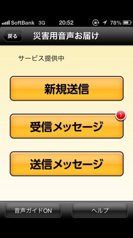 Saigai dengonban app 3 6