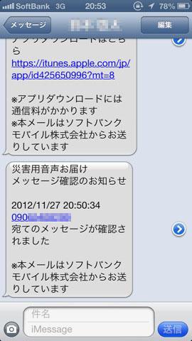 Saigai dengonban app 3 7