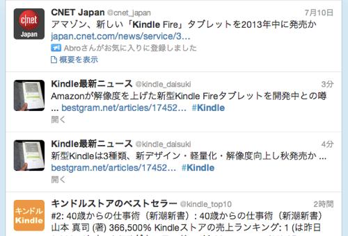 Twitterで日本語のみを検索対象にする