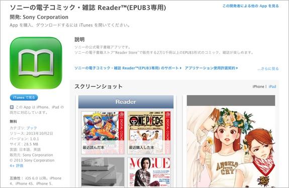 iOS版のSony Readerアプリ