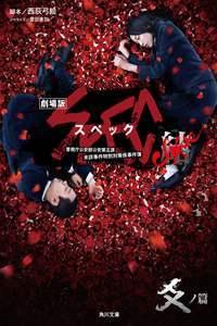 劇場版SPEC~結~爻ノ篇(角川文庫)