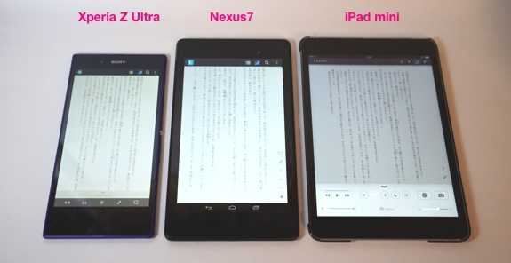 xperia-z-ultra-ebook-reader_hikaku.jpg